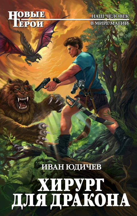 Иван Юдичев - Хирург для дракона