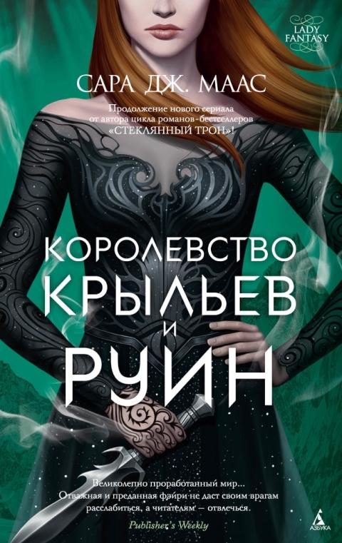 Сара Дж. Маас - Королевство крыльев и руин (Королевство шипов и роз - 3)