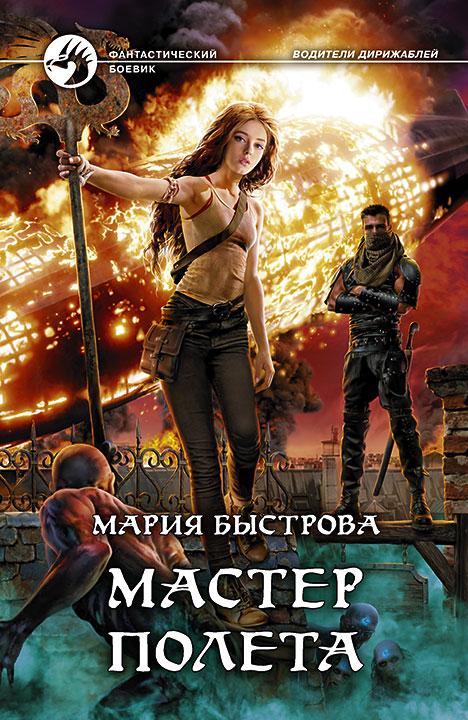 Мария Быстрова - Мастер полета (Водители дирижаблей - 4)