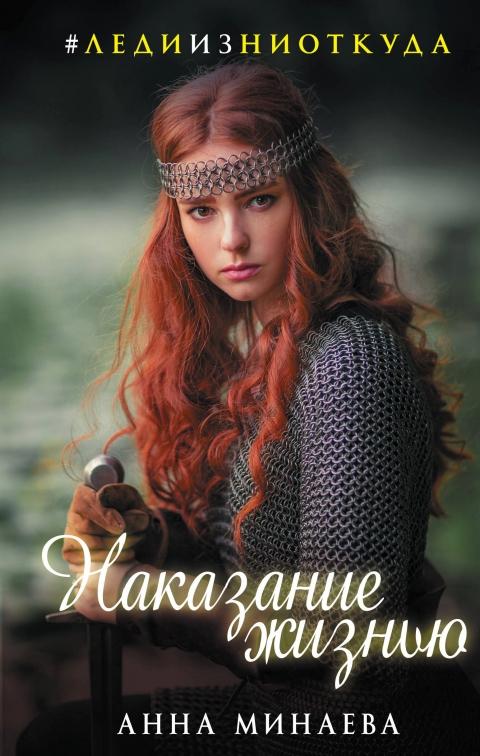 Анна Минаева - Наказание жизнью (Эннэлион - 1)