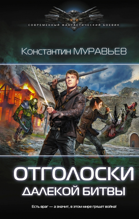 Константин Муравьёв - Отголоски далекой битвы (Перешагнуть пропасть - 8)