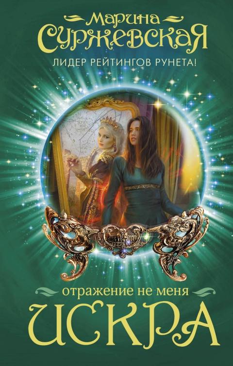Марина Суржевская - Отражение не меня. Искра (Отражение не меня - 1)