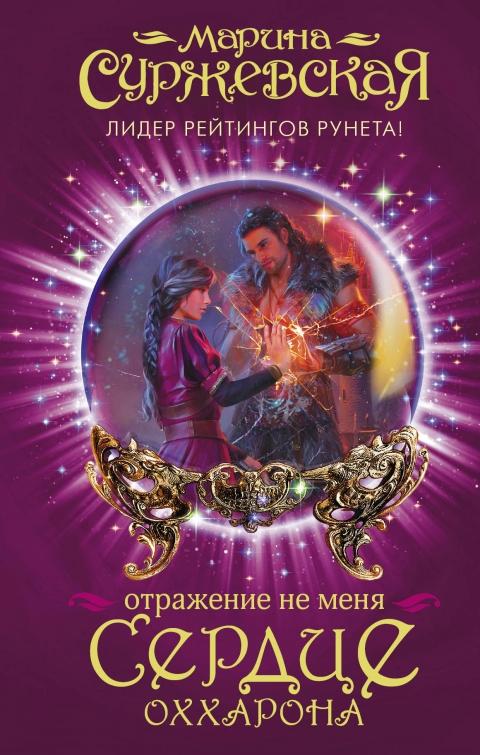 Марина Суржевская - Отражение не меня. Сердце Оххарона (Отражение не меня - 2)