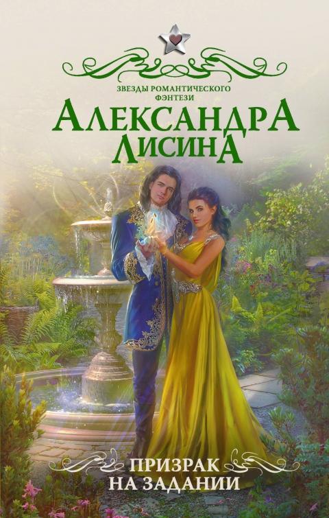 Александра Лисина - Призрак на задании (Леди-призрак - 2)
