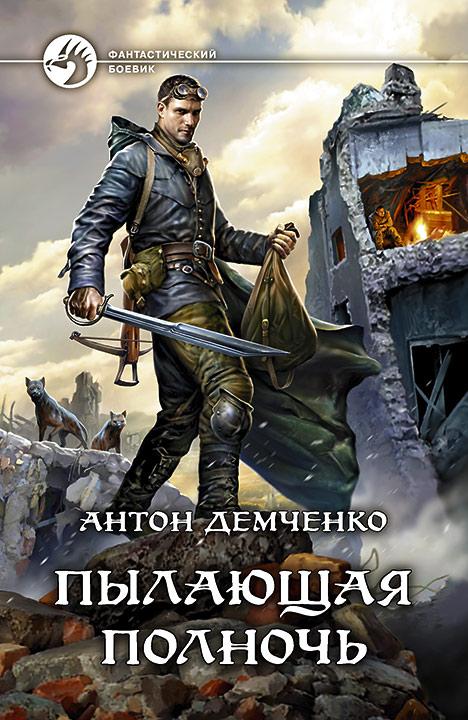 Антон Демченко - Пылающая полночь