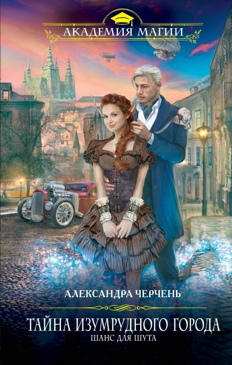 Александра Черчень - Шанс для шута (Тайна Изумрудного города - 1)