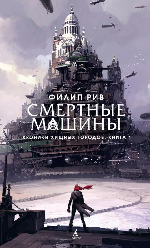 Филип Рив - Смертные машины (Хроники Голодного города - 1)