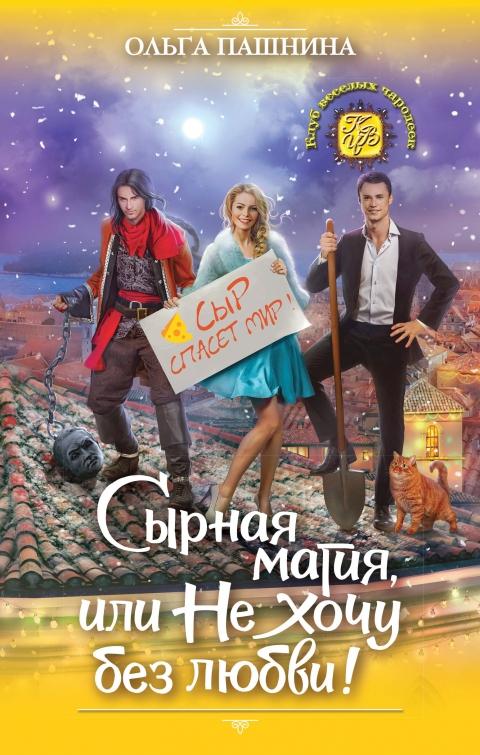 Ольга Пашнина - Сырная магия, или Не хочу без любви! (Сырная магия - 2)