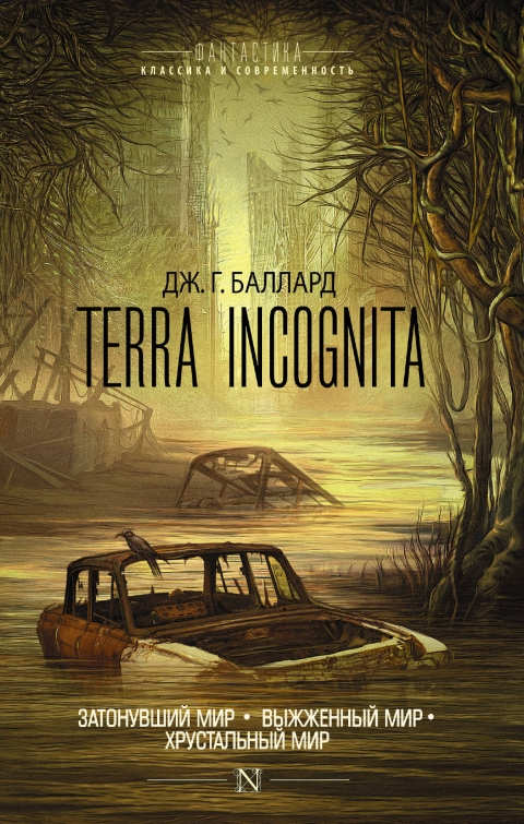 Джеймс Баллард - Terra Incognita: Затонувший мир. Выжженный мир. Хрустальный мир (сборник)
