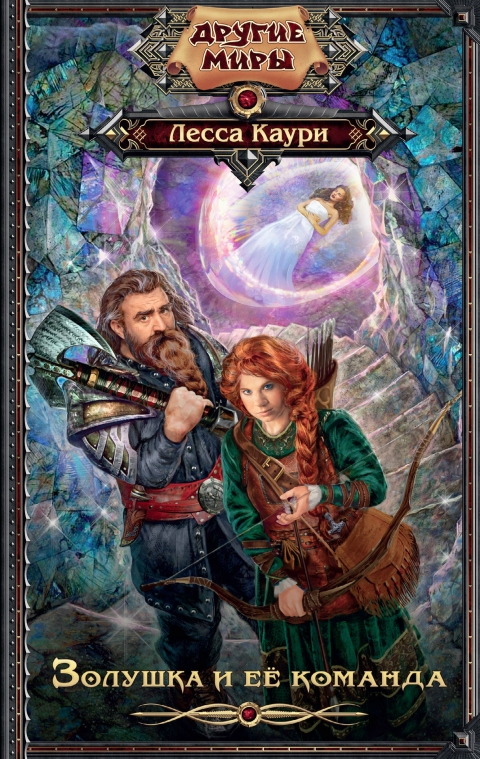 Лесса Каури - Золушка и её команда (Сказки Тикрейской земли - 4)