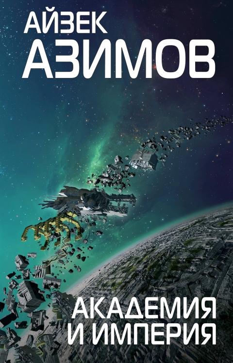 Айзек Азимов - Академия и Империя (Академия - 2)