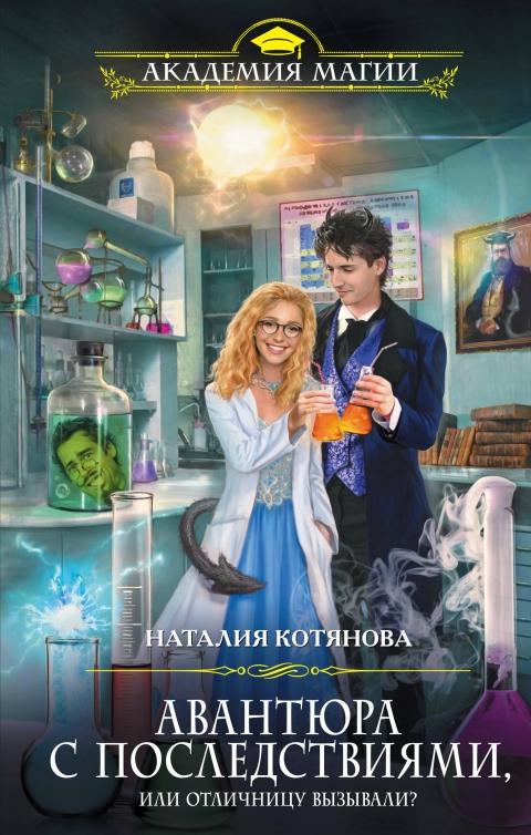 Наталия Котянова - Авантюра с последствиями, или Отличницу вызывали?