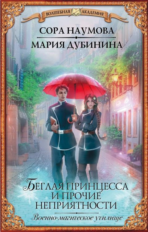Мария Дубинина, Сора Наумова - Беглая принцесса и прочие неприятности. Военно-магическое училище