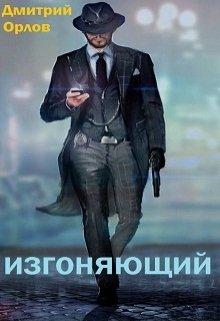 Дмитрий Орлов - Изгоняющий