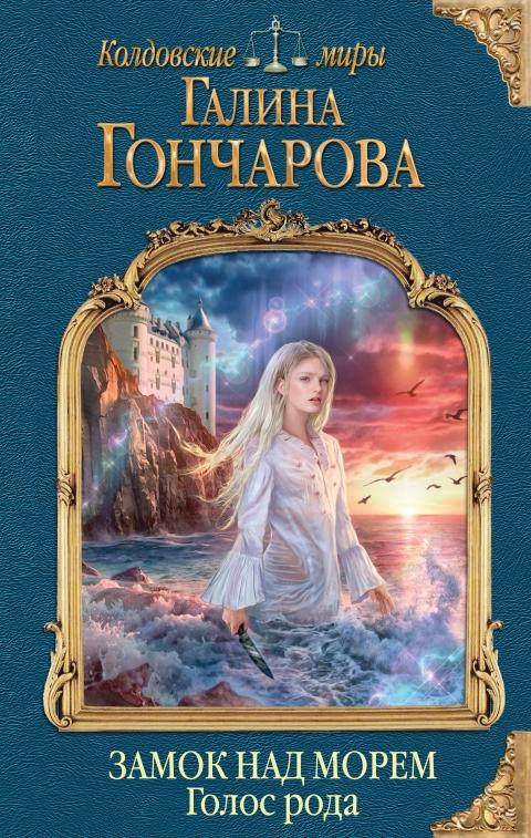 Галина Гончарова - Голос рода (Замок над Морем - 1)
