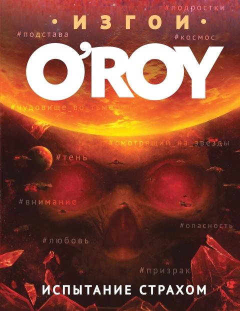 Олег Рой - Испытание страхом (Изгои - 2)