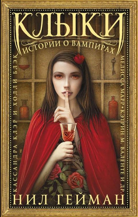Сборник - Клыки. Истории о вампирах