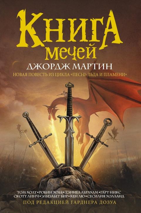 Сборник - Книга Мечей