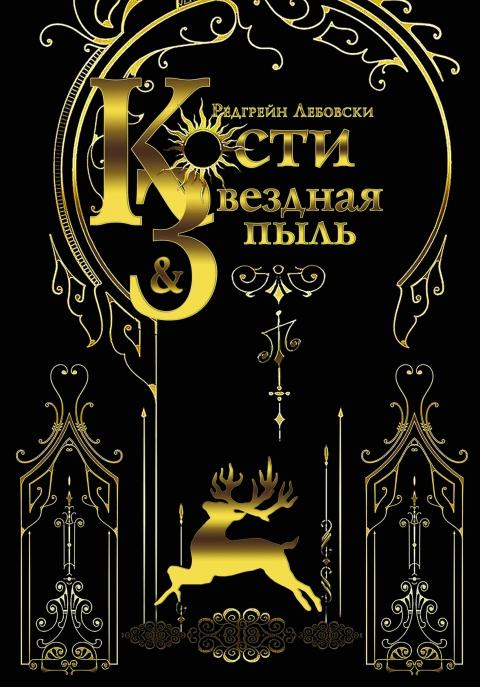 Редгрейн Лебовски - Кости и Звездная пыль. Книга первая (Тишина - 1)