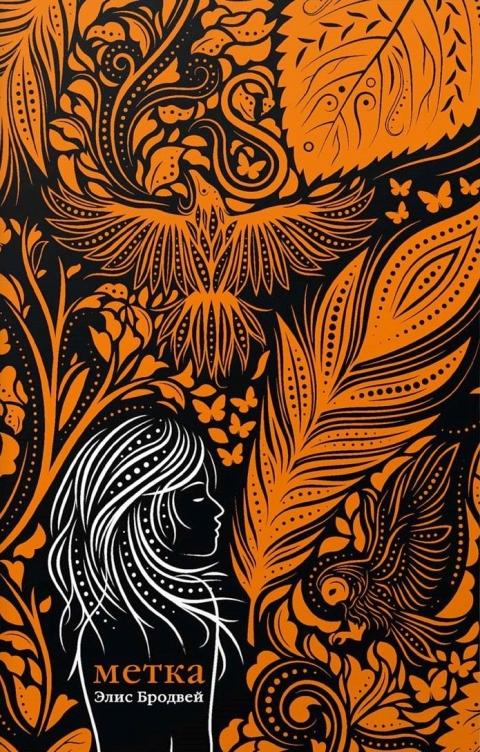 Элис Бродвей - Метка (Книги на коже - 1)