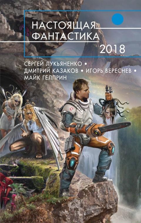 Сборник - Настоящая фантастика – 2018