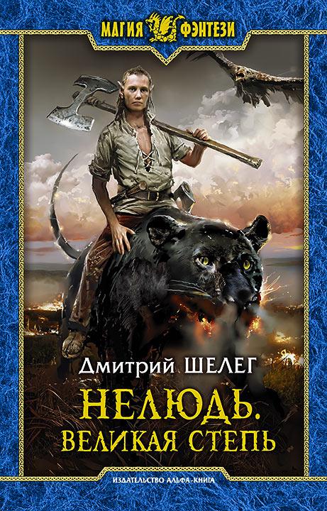Дмитрий Шелег - Нелюдь. Великая Степь (Нелюдь - 3)