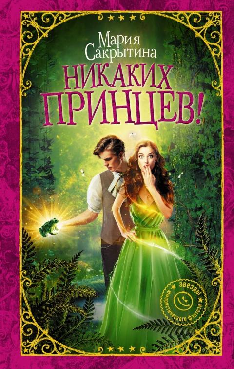 Мария Сакрытина - Никаких принцев! (Сердце Тёмного Властелина - 1)