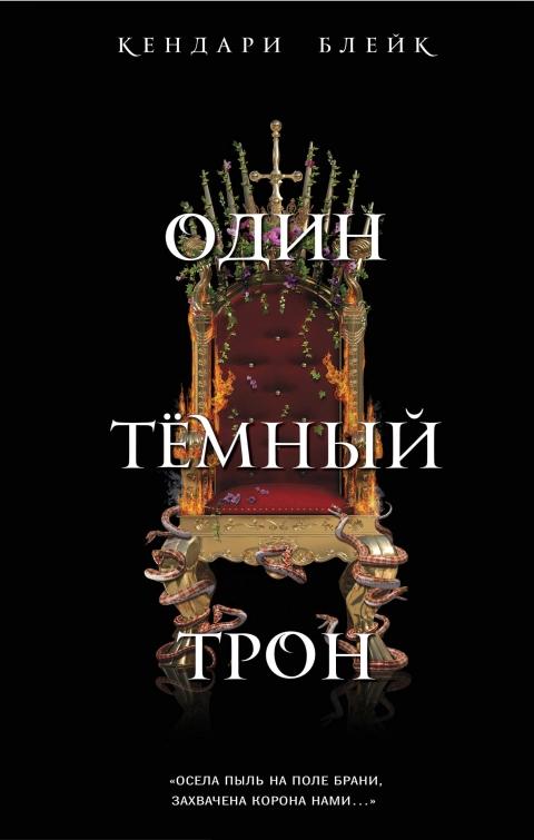 Кендари Блейк - Один темный трон (Три темные короны - 2)