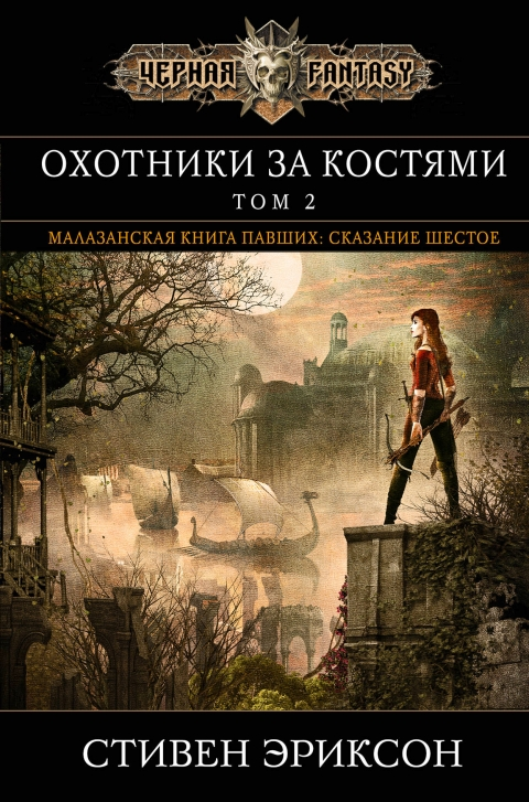 Стивен Эриксон - Охотники за костями. Том 2 (Малазанская «Книга Павших» - 6)