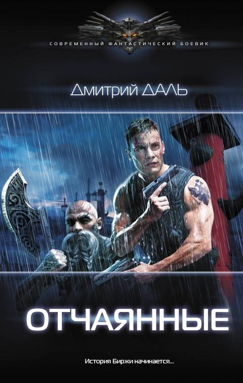 Дмитрий Даль - Отчаянные (Канатоходцы - 1)