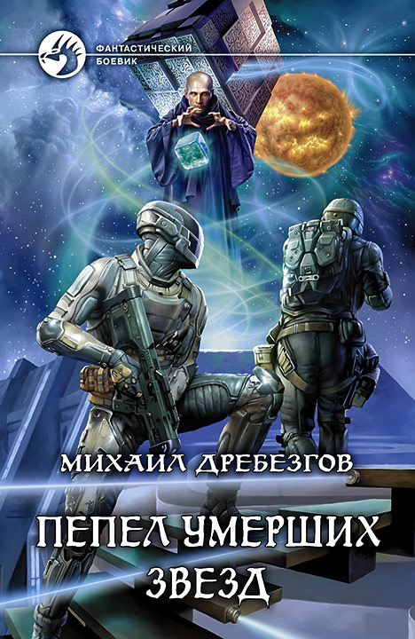 Михаил Дребезгов - Пепел умерших звезд