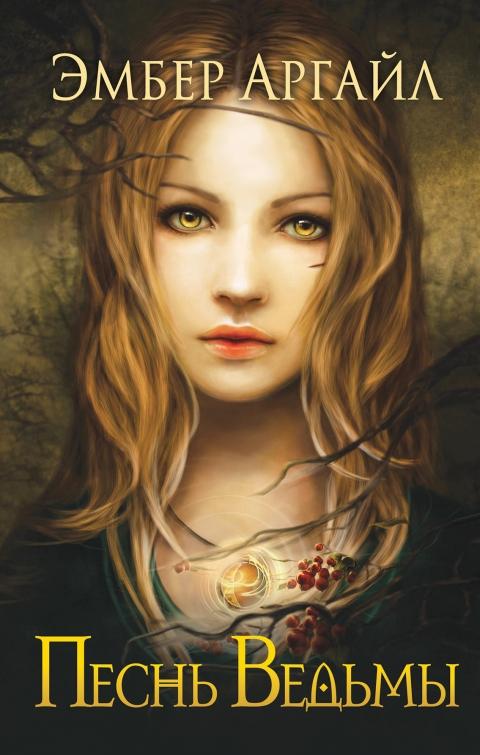 Эмбер Аргайл - Песнь Ведьмы (Песнь Ведьмы - 1)