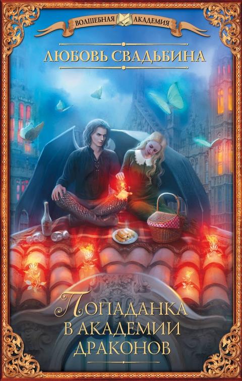 Любовь Свадьбина - Попаданка в академии драконов (Избранницы правителей Эёрана - 1)