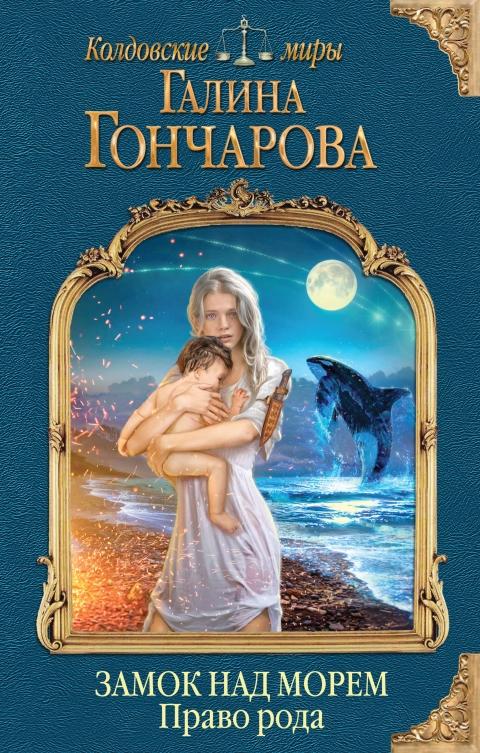 Галина Гончарова - Право рода (Замок над Морем - 2)
