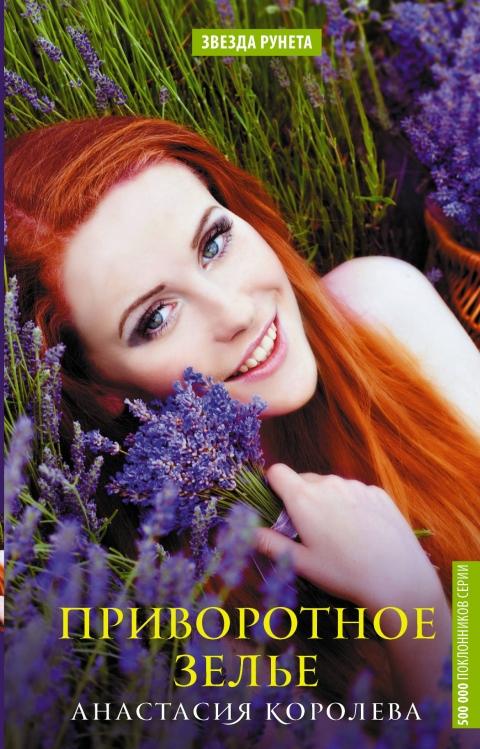 Анастасия Королева - Приворотное зелье (Запретная магия - 1)