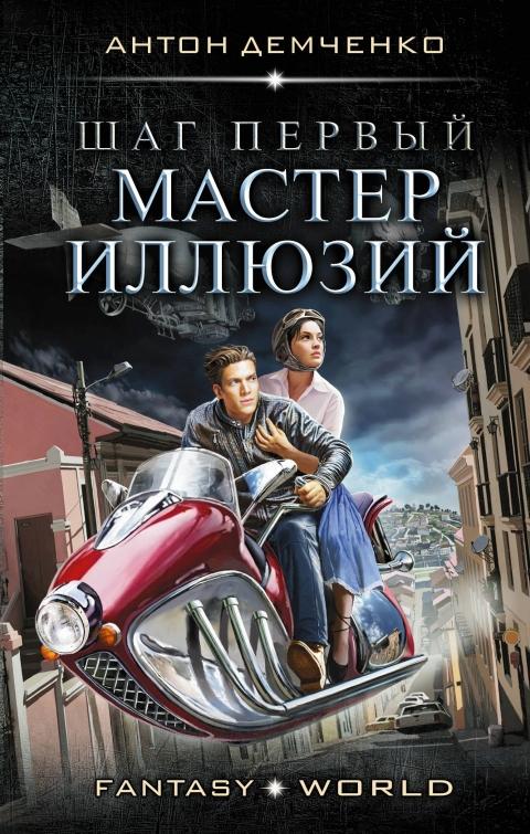 Антон Демченко - Шаг первый. Мастер иллюзий (Хольмград LXXVI - 1)