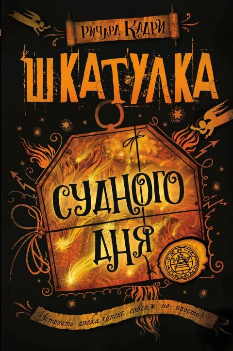 Ричард Кадри - Шкатулка Судного дня (Ещё одна кража Купа - 1)