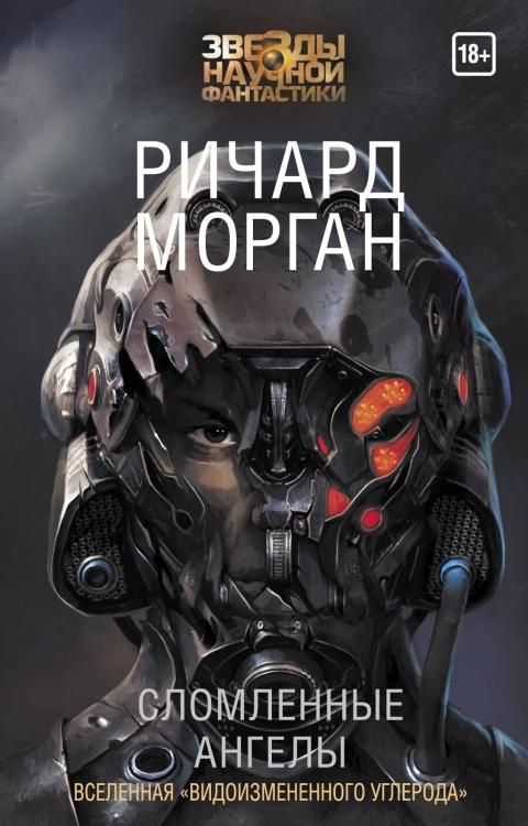Ричард Морган - Сломленные ангелы (Такеси Ковач - 2)