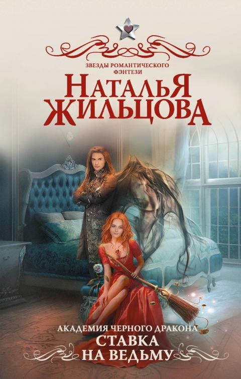Наталья Жильцова - Ставка на ведьму (Академия Черного дракона - 2)