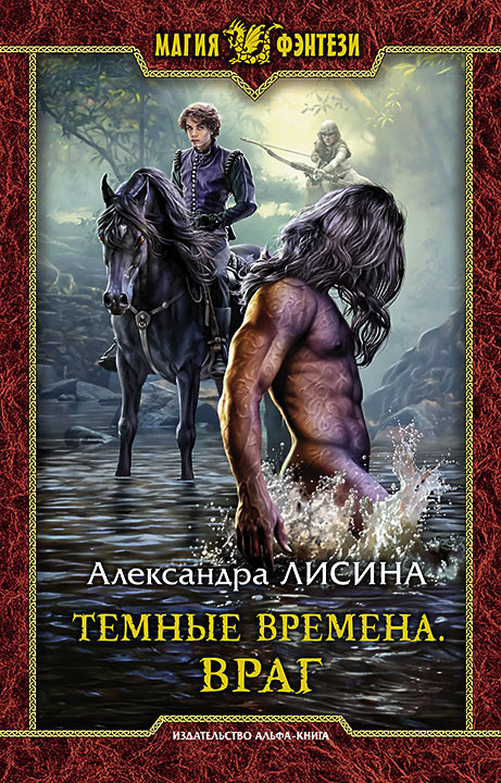 Александра Лисина - Темные времена. Враг (Темные времена - 1)