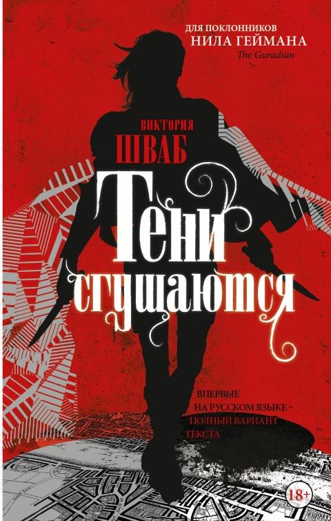 Виктория Шваб - Тени сгущаются (Оттенки магии - 2)