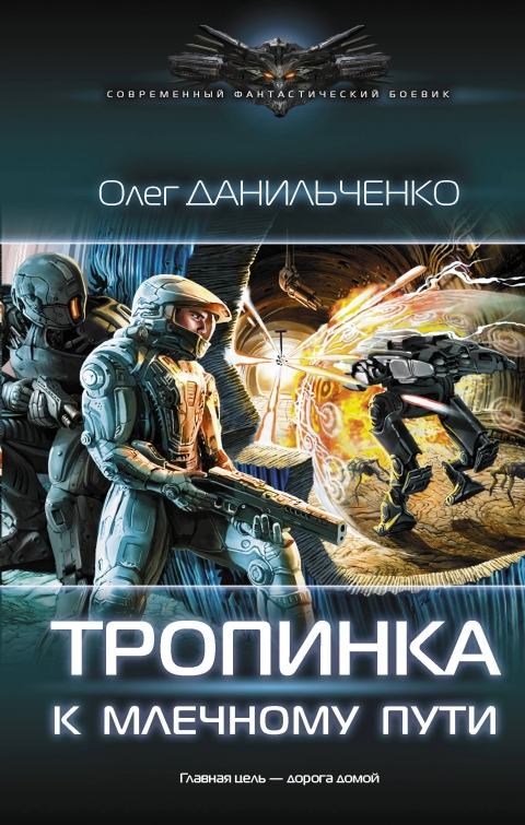 Олег Данильченко - Тропинка к Млечному пути (Имперский вояж - 4)