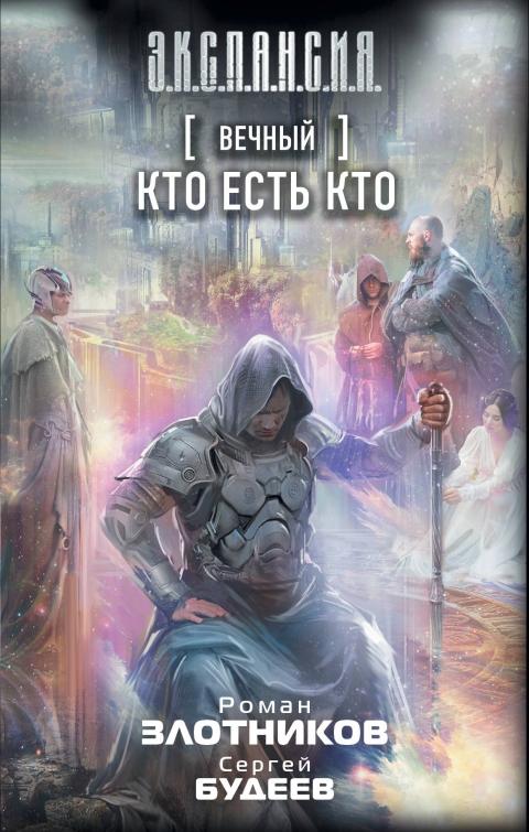 Роман Злотников, Сергей Будеев - Вечный. Кто есть кто (Хоаххин - 3)