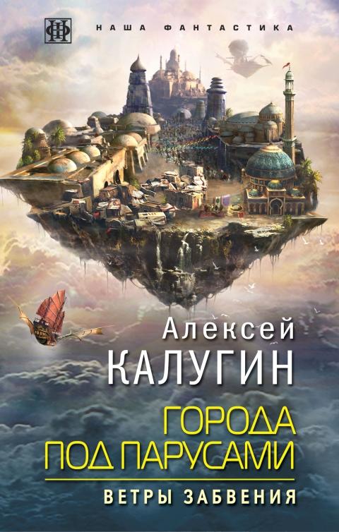 Алексей Калугин - Ветры Забвения (Города под парусами - 2)