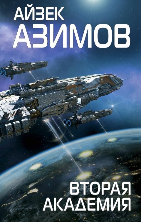 Айзек Азимов - Вторая Академия (Академия - 3)