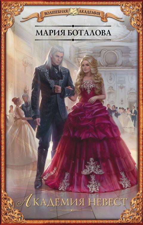 Мария Боталова - Академия невест (Академия невест - 1)