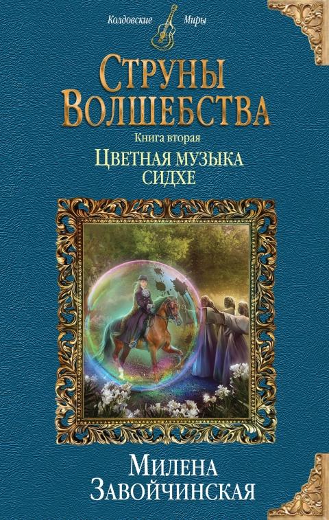 Милена Завойчинская - Цветная музыка сидхе (Струны волшебства - 2)
