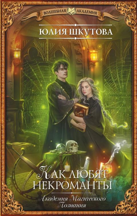 Юлия Шкутова - Как любят некроманты (Академия Магического Познания - 2)