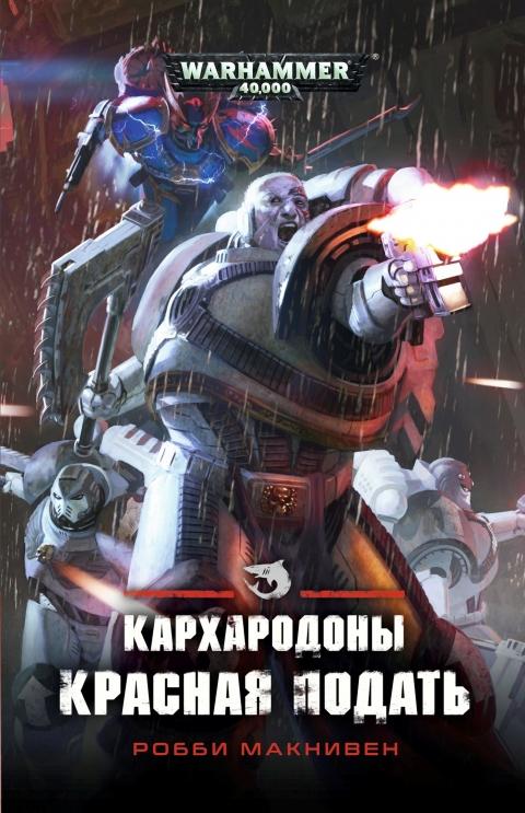 Робби Макнивен - Кархародоны. Красная Подать