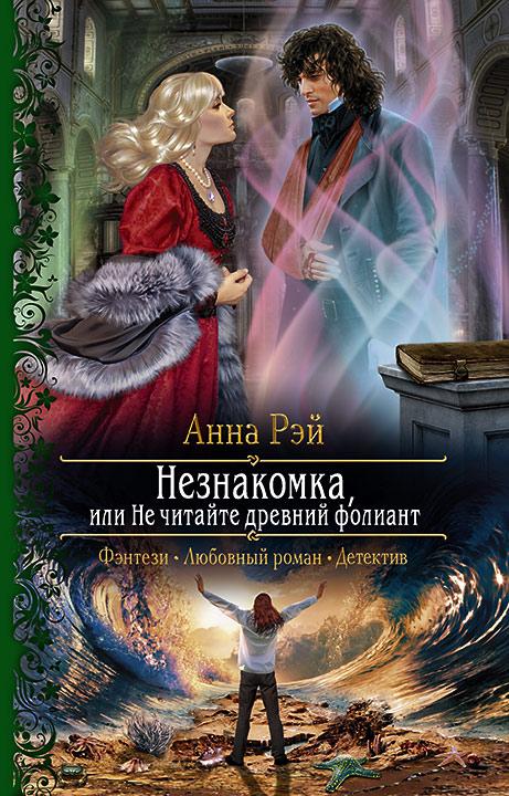 Анна Рэй - Незнакомка, или Не читайте древний фолиант (Незнакомки. В поисках артефактов - 2)